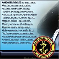 День морской пехоты картинка поздравление