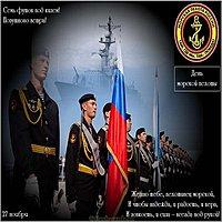День морской пехоты картинка с поздравлением