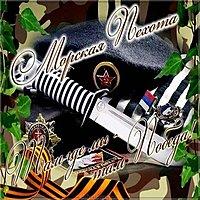 День морской пехоты России картинка