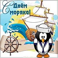 День моряка мореплавателя картинка