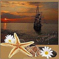 День моряка надводного флота открытка