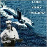 День моряка подводника 2018 картинка
