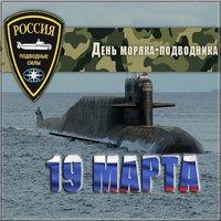 День моряка подводника 2018 открытка