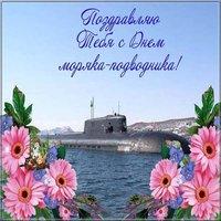 День моряка подводника 2018 поздравление открытка