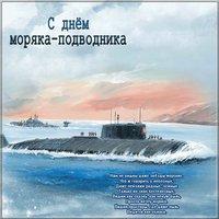 День моряка подводника картинка поздравление