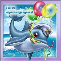 День моряка подводника открытка