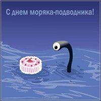 День моряка подводника поздравление прикольное картинка
