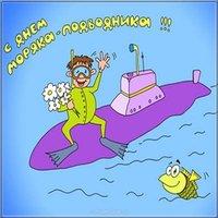 День моряка подводника поздравление шуточная картинка