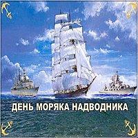 День моряков надводников открытка
