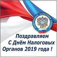 День налоговых органов 2019 картинка