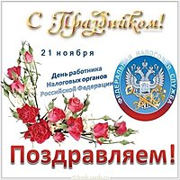 День налоговых органов открытка