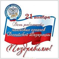 День налоговых органов России картинка