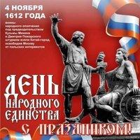 День народного единства открытка бесплатно