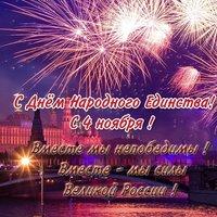 День народного единства открытка фото