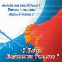 День народного единства открытка с поздравлением