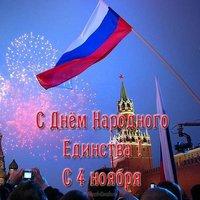 День народного единства открытка