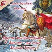 День народного единства поздравительная открытка
