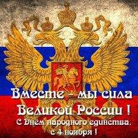 День народного единства России открытка