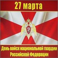День национальной гвардии картинка