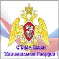 День национальной гвардии открытка