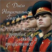 День национальной гвардии поздравление открытка