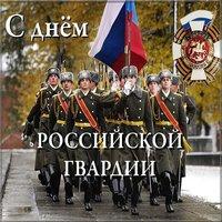 День национальной гвардии России поздравление открытка