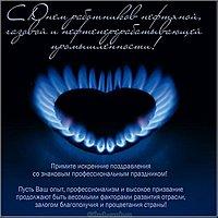 День нефтяника открытка корпоративная