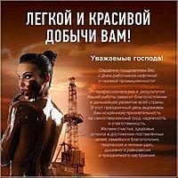 День нефтяника открытка поздравление