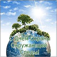День охраны окружающей среды картинка