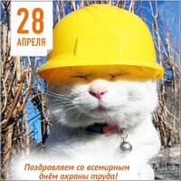 День охраны труда картинка