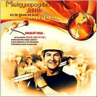 День охраны труда открытка