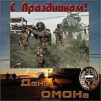 День ОМОНА поздравление открытка
