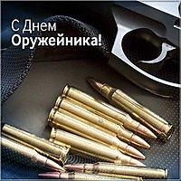 День оружейника картинка