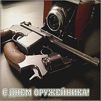 День оружейника открытка