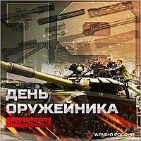 День оружейника России картинка