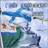 День основания ВМФ России картинка