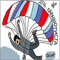 День парашютиста картинка прикольная