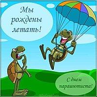 День парашютиста поздравление картинка