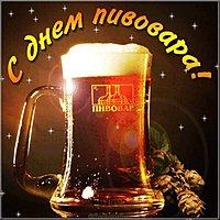 День пивовара картинка