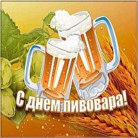 День пивовара открытка