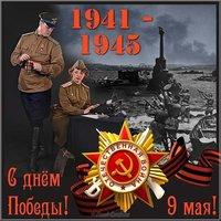 День Победы Георгиевская лента картинка