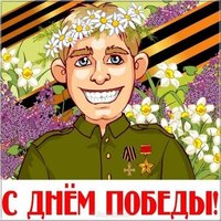 День Победы картинка для детей