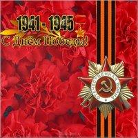 День Победы цветы картинка