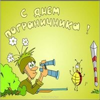 День пограничника юмор картинка