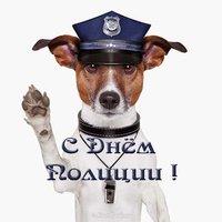 День полиции прикольная открытка
