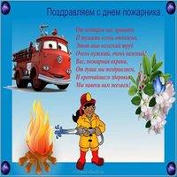День пожарника картинка