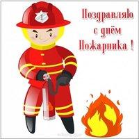 День пожарника открытка