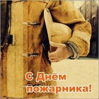 День пожарного открытка
