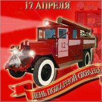 День пожарной охраны 17 апреля картинка