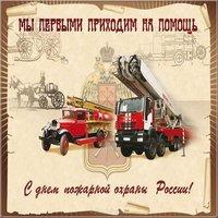 День пожарной охраны картинка поздравление